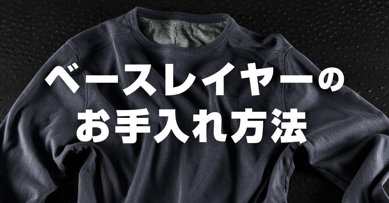 登山服・ベースレイヤーのお手入れ!ウールの洗濯方法や保管方法を解説