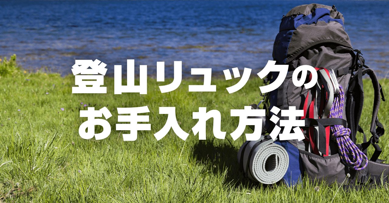 登山リュックのお手入れ方法!汚れを落とし適切に保管することが大切