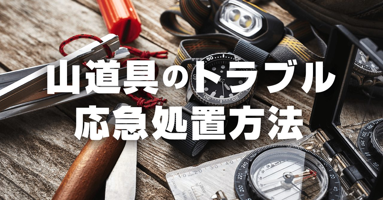登山中のトラブル・アクシデント【道具編】 応急処置と未然に防ぐ方法