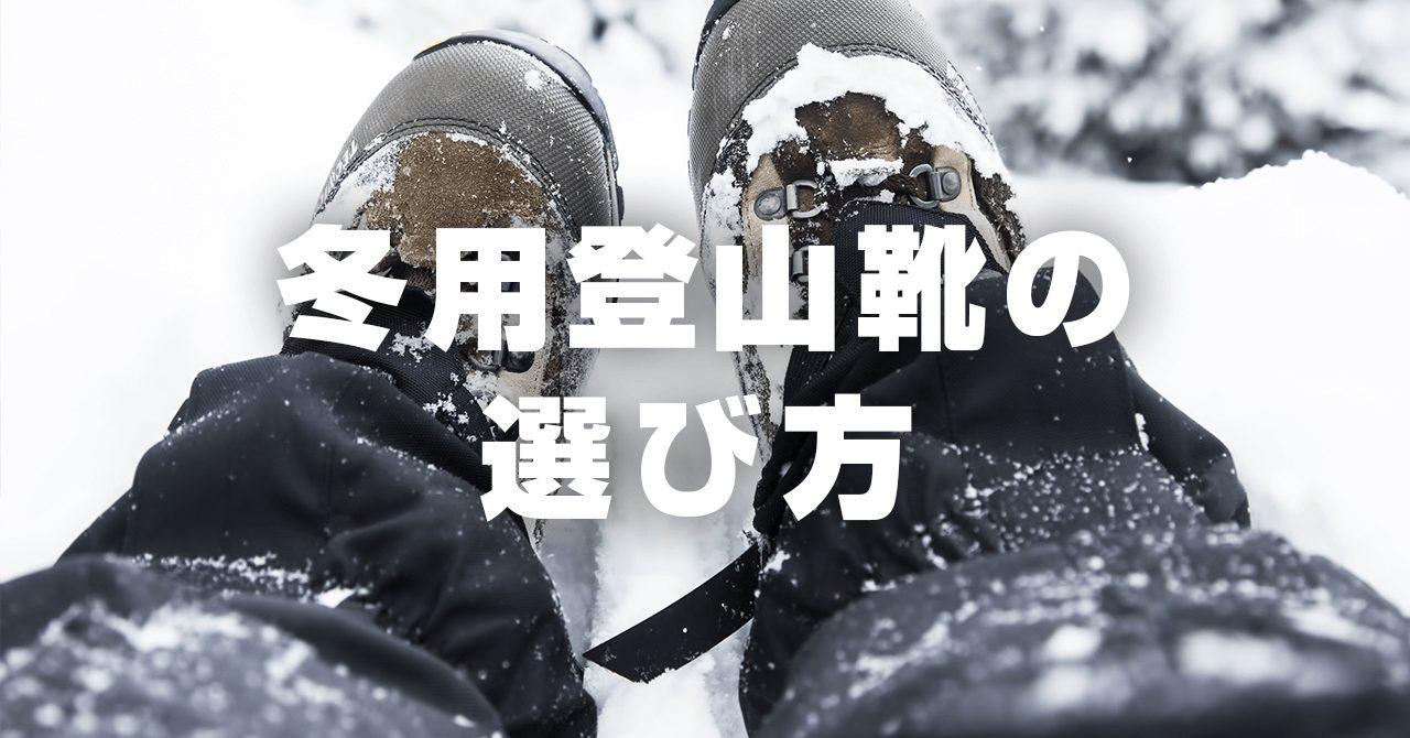 冬山用登山靴の選び方!足のフィット感とアイゼンの相性が大切です