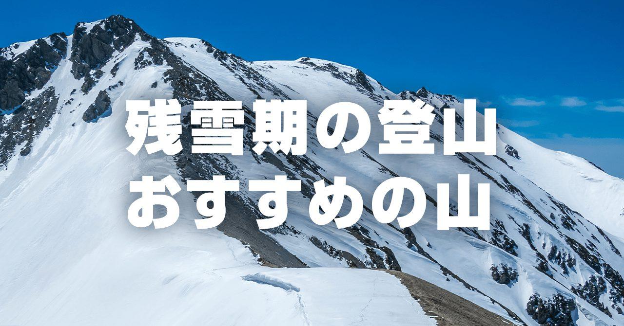 春こそ雪山入門のチャンス!残雪期こそ雪山登山デビューする絶好の時期