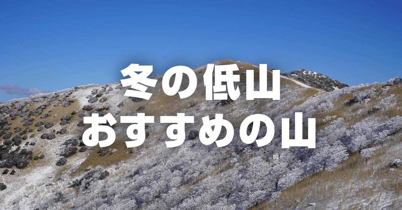 初心者でも楽しめる冬の低山!低山の特徴・登山適期・おすすめの山を紹介