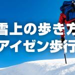 雪上の歩き方・アイゼン歩行の練習方法・注意点