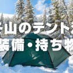 冬山のテント泊登山で必要な装備・持ち物リスト