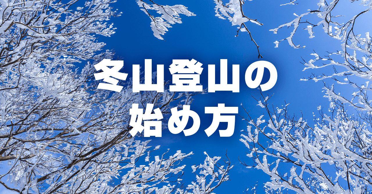 冬山登山の始め方!冬山を楽しむポイント・注意点・おすすめ山などを紹介