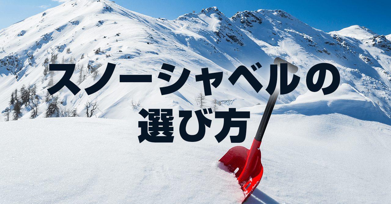 雪山登山で必要なスノーショベルの選び方 グリップやブレードの形状が大切