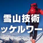 雪山技術のピッケルの使い方 持ち方や向きなどの基本を解説