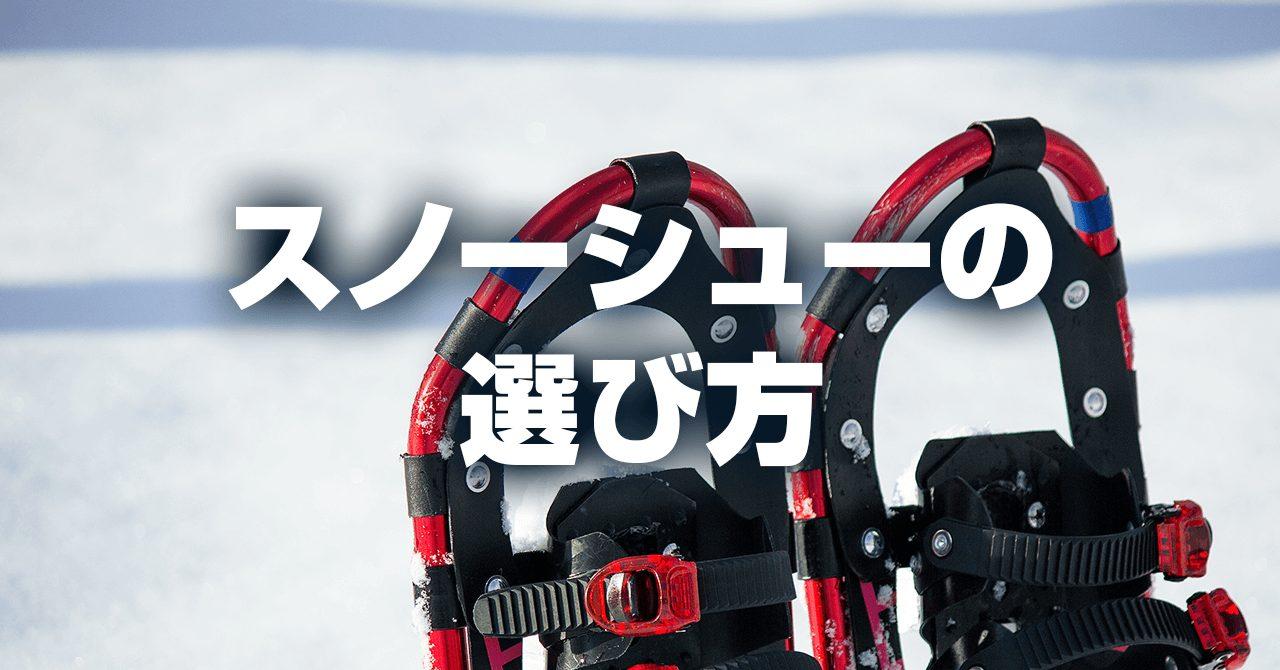 雪上歩行の効率を上げるスノーシューの選び方 山域に応じたモデル選び