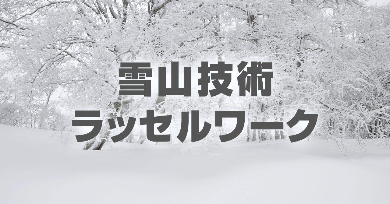 雪山技術・ラッセルワーク 雪山を安全に歩く技術・コツ