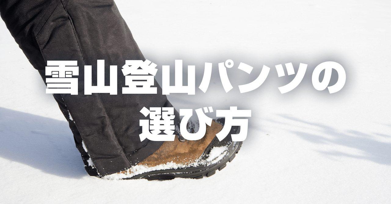 雪山登山に履くトレッキングパンツの選び方!保温・防風・履き心地がカギ