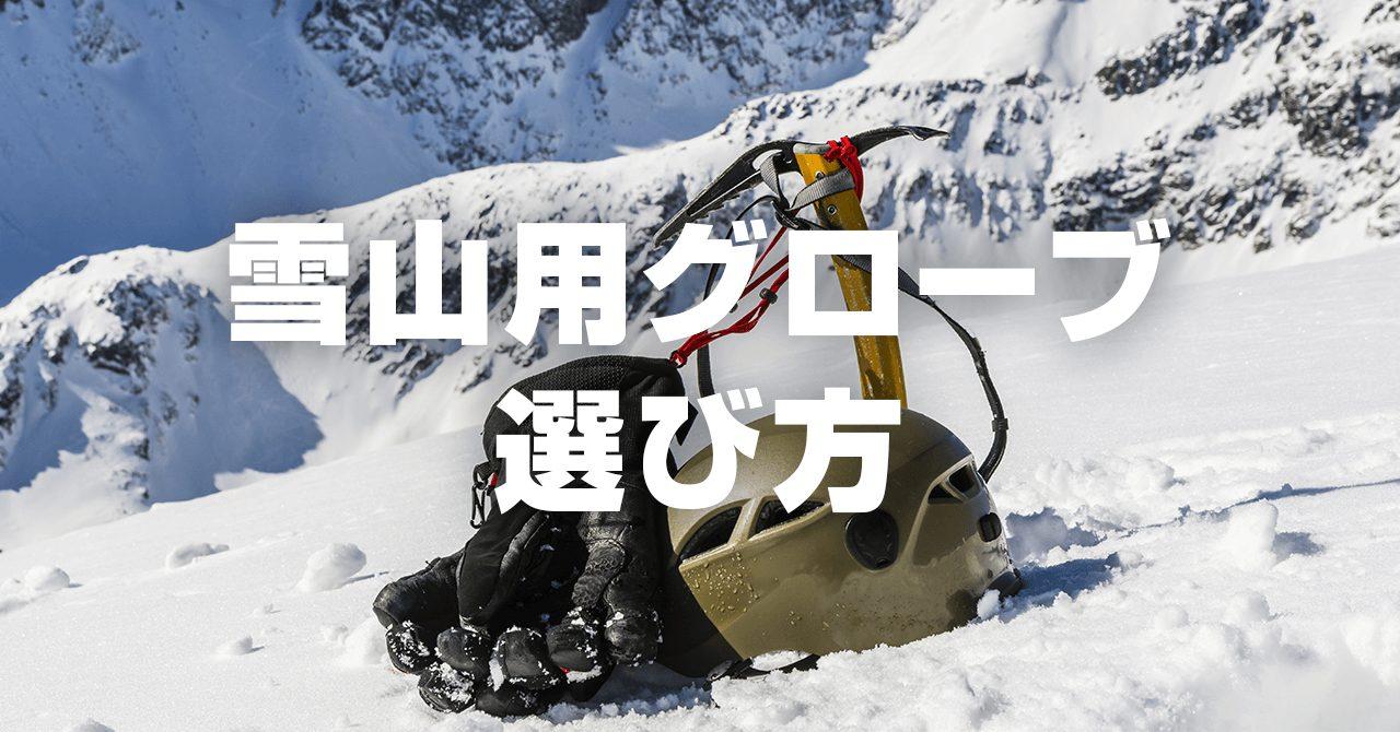 雪山登山で使う手袋・グローブの選び方 脱がないことを前提に選ぶ