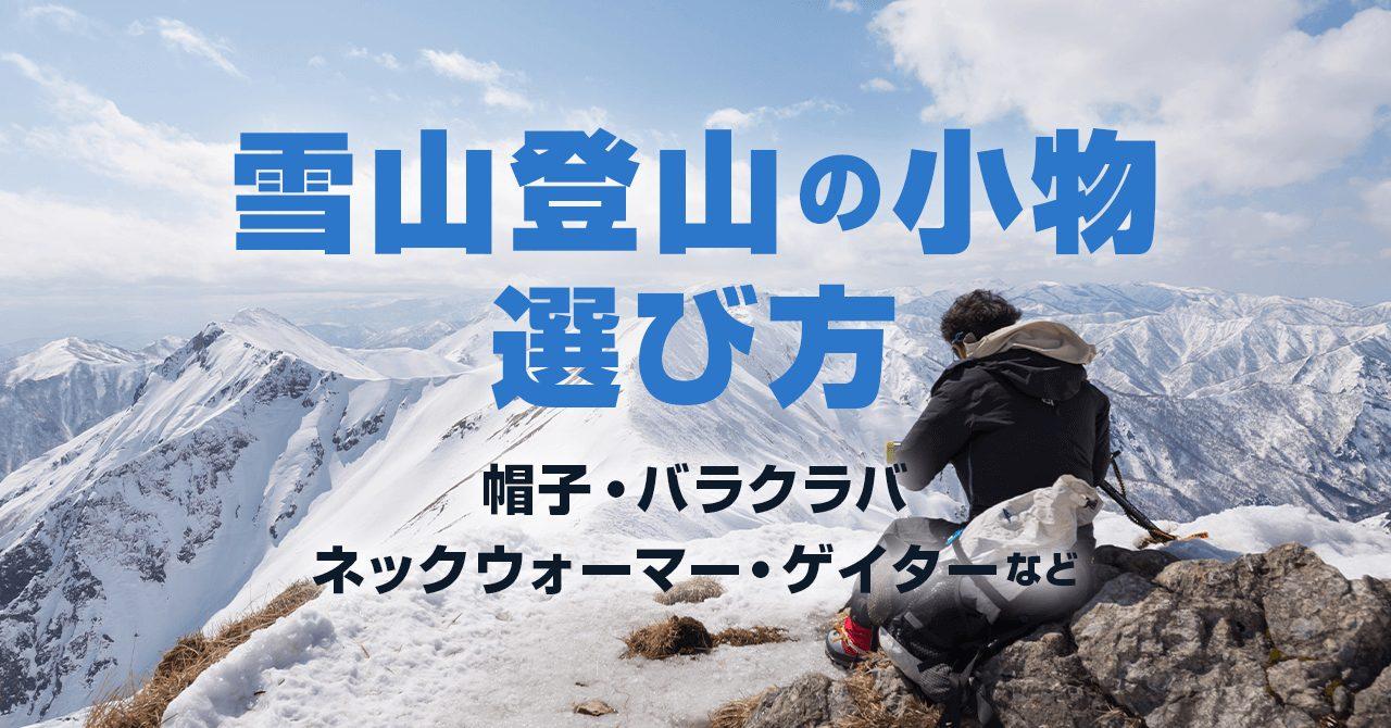 冬山登山で活躍する小物 帽子・バラクラバ・ネックウォーマー・ゲイター等