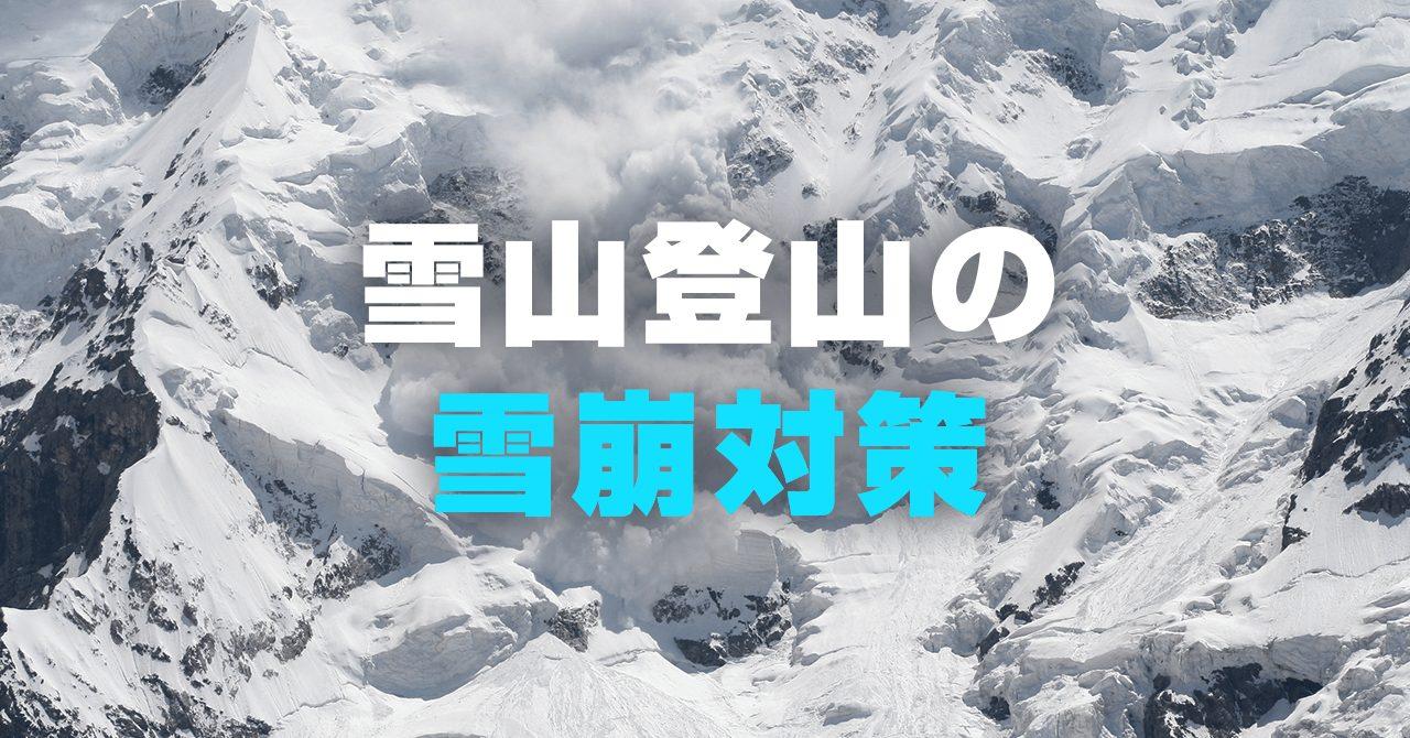 雪山登山の雪崩対策 リスクを最小限に抑える知識と対処法を解説