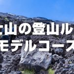 富士山の登山ルート・モデルコース!おすすめルートと特長を比較