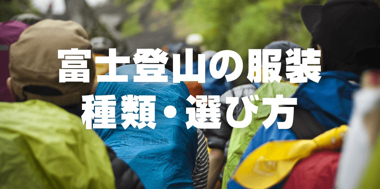 富士登山に適した服装の種類・選び方!シーンに合わせた服装例も紹介