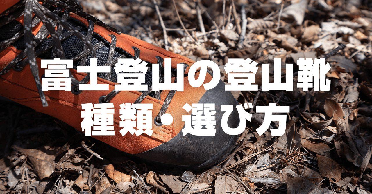 富士登山に最適な登山靴の種類・選び方!おすすめの靴も紹介