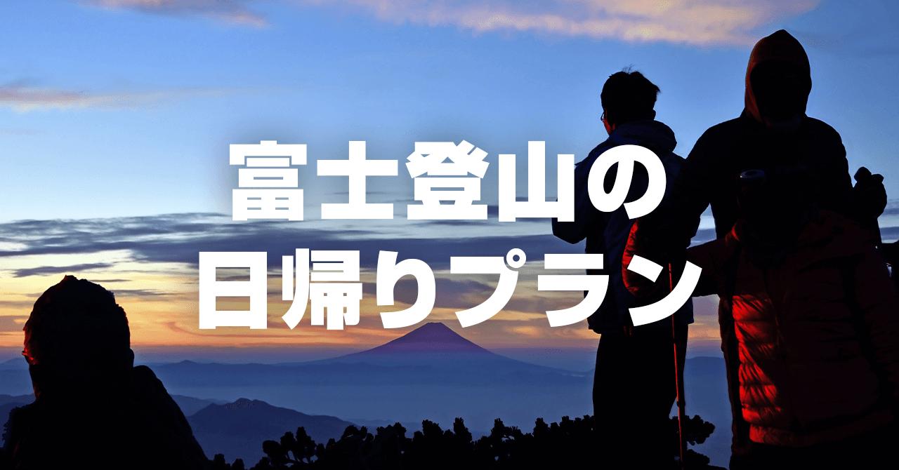 富士登山の日帰りプラン 日帰りできる条件・ポイントと小屋泊との比較