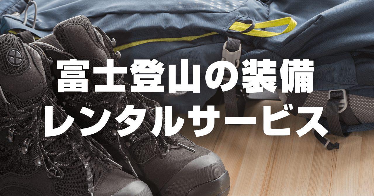 富士登山の装備はレンタルがお得!レンタルの特徴・流れ・サービスを紹介