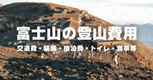 富士山の登山費用 交通費・装備・宿泊費・トイレ・食事等の内訳を紹介
