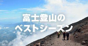 富士山の登山期間 ベストシーズンや日程を決めるポイントを紹介