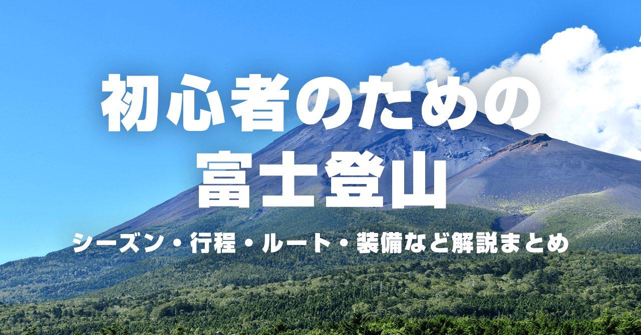 初心者のための富士登山 シーズン・行程・ルート・装備など解説まとめ