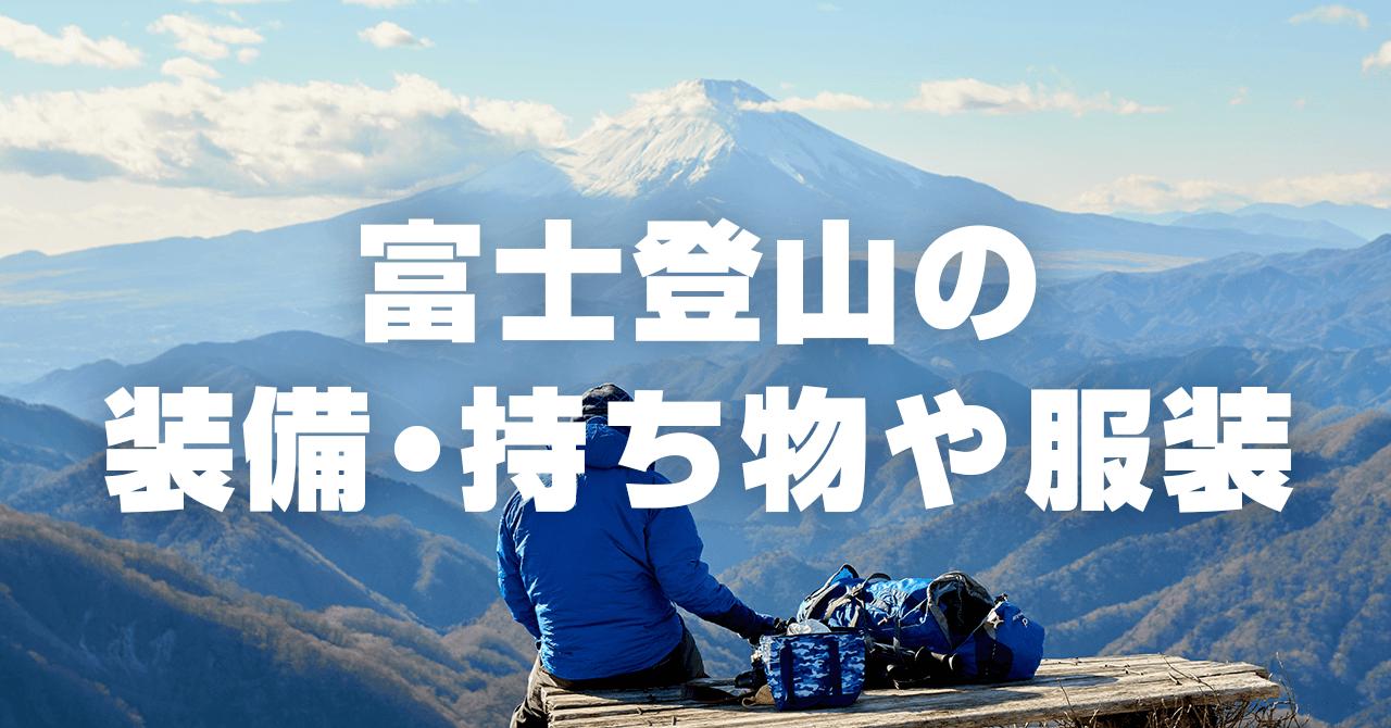 富士登山に必要な装備・持ち物や服装の準備リスト一覧