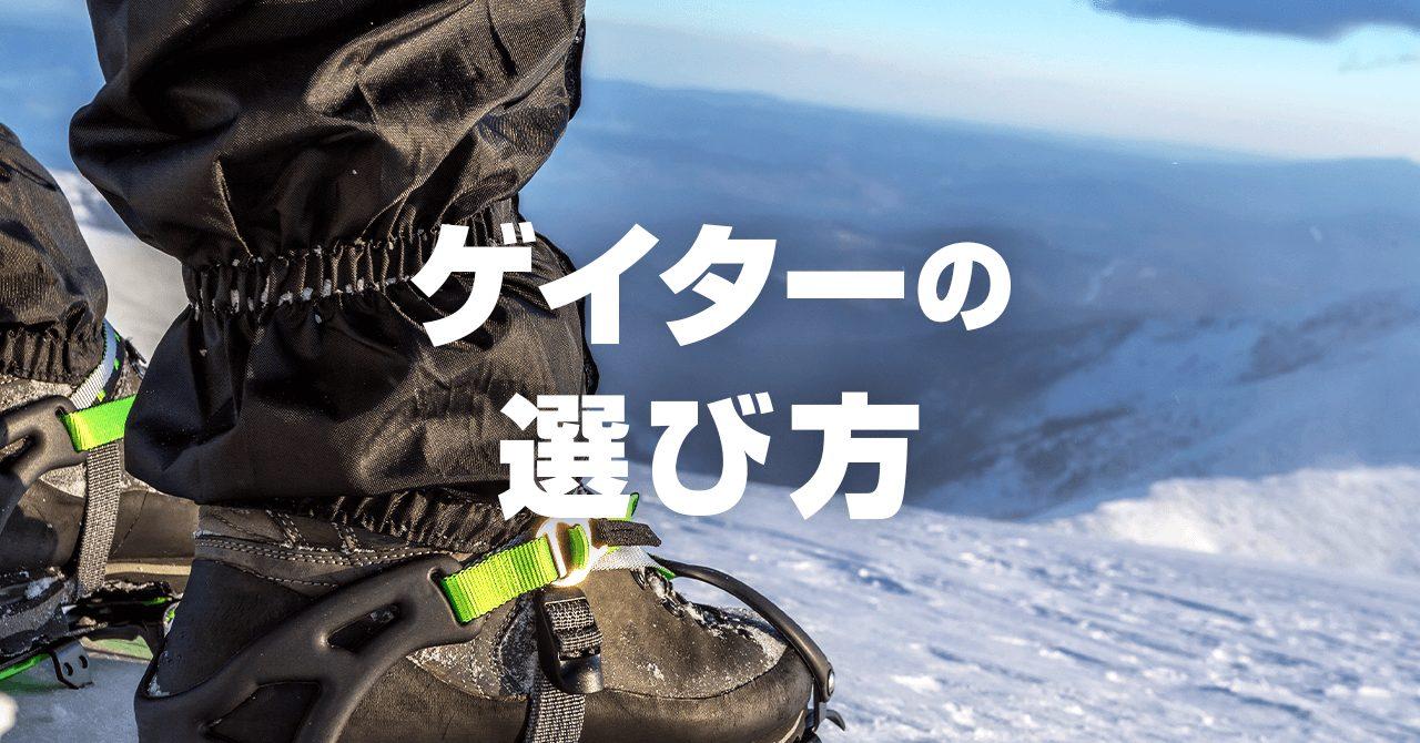 登山用ゲイターの種類・選び方 無雪期・積雪期の用途で使い分ける