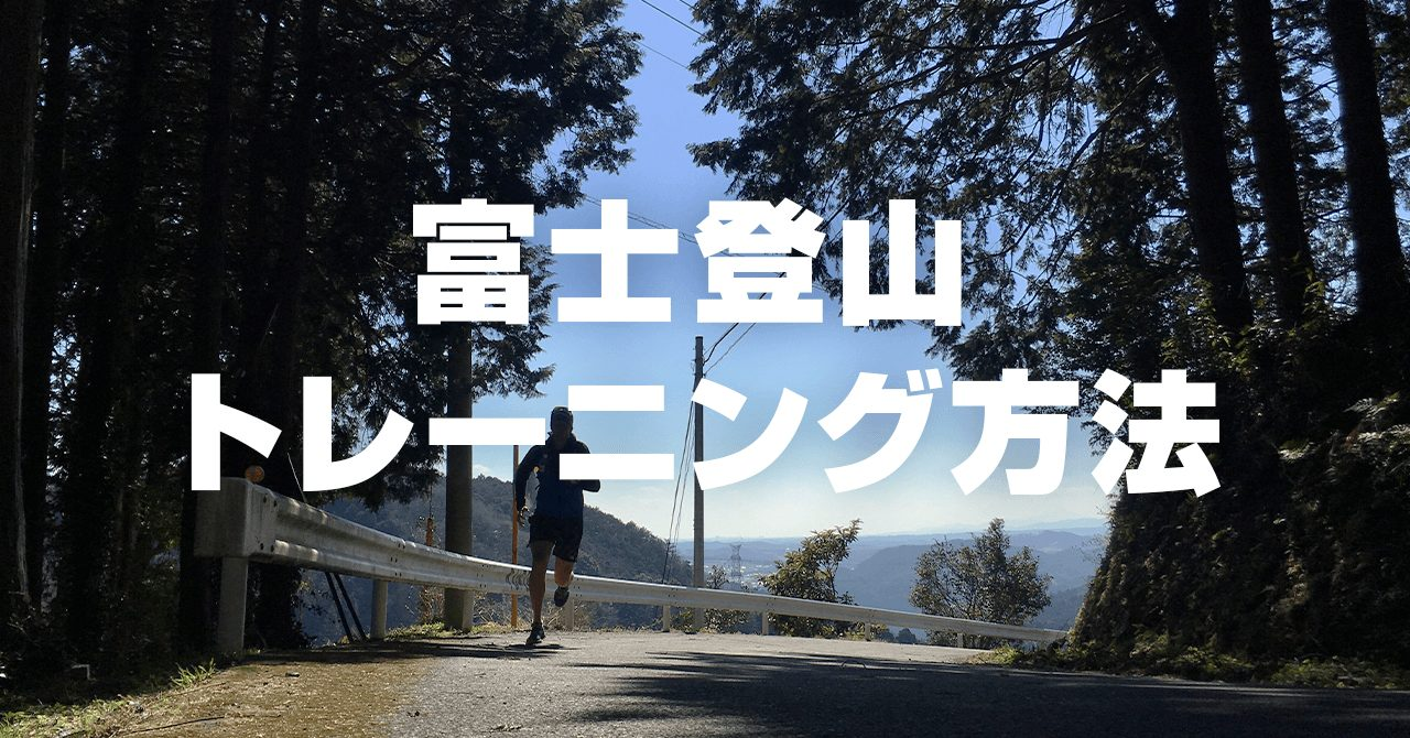 富士登山のボディを作るトレーニング方法 練習登山でおすすめの山も紹介
