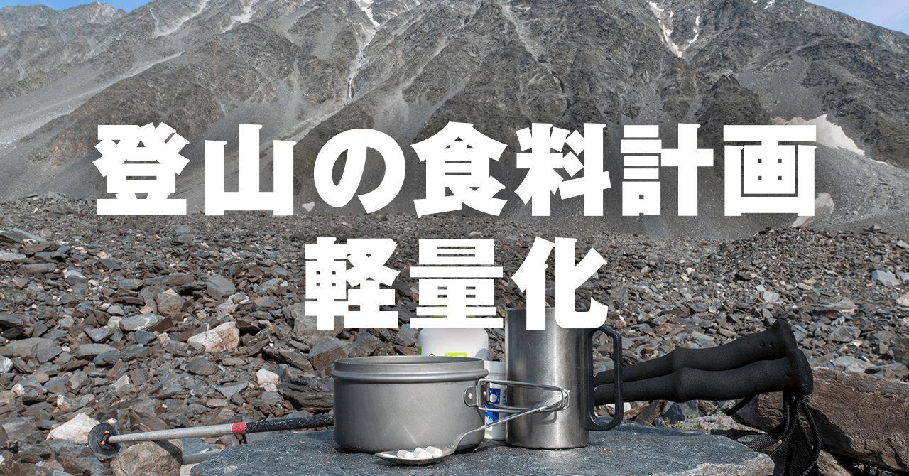 登山・ハイキングの食料を軽量化する方法 ウルトラライトな食料計画術
