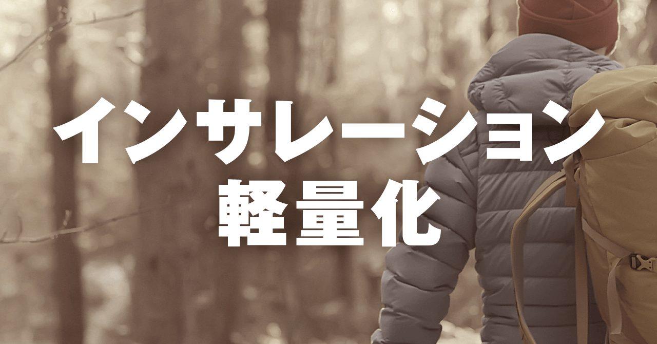 インサレーションをウルトラライトする方法 用途に合った防寒着を選ぼう
