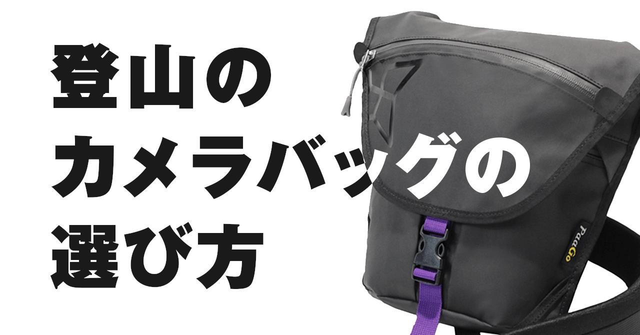 登山で使うカメラバッグの選び方!ストレスなく持ち運べるバッグとは