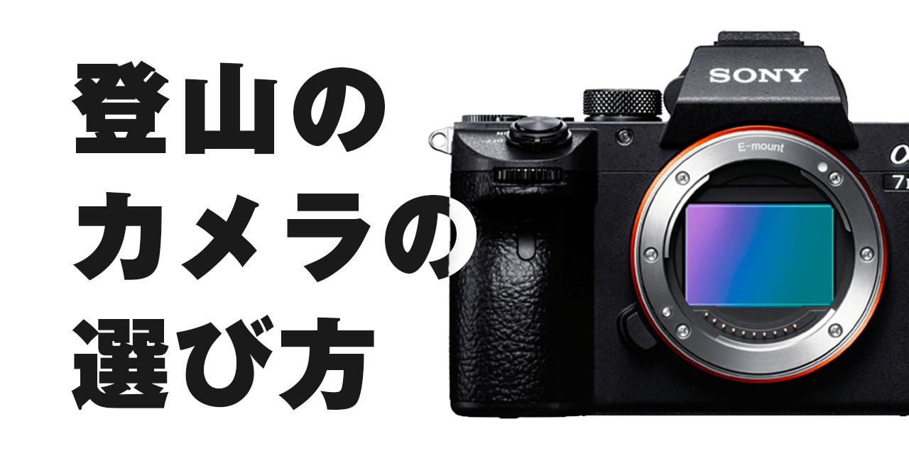 登山の適したカメラの選び方!画質・防塵防滴・重さのバランスが大切