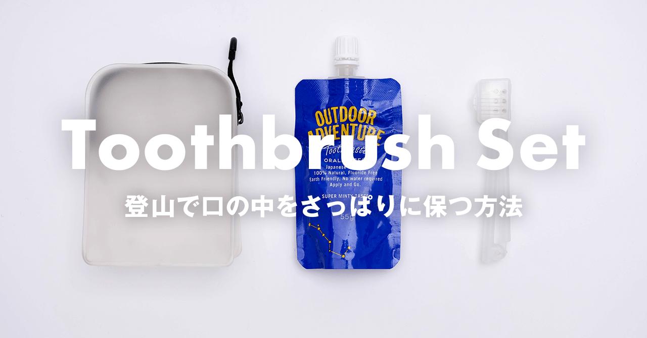 登山で行う歯磨き オーラルピースで山でも口の中をさっぱりに保つ方法