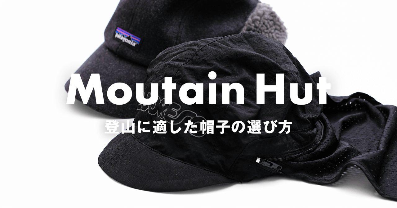 登山に適した帽子の選び方 目的や状況に合ったタイプ使い分けよう
