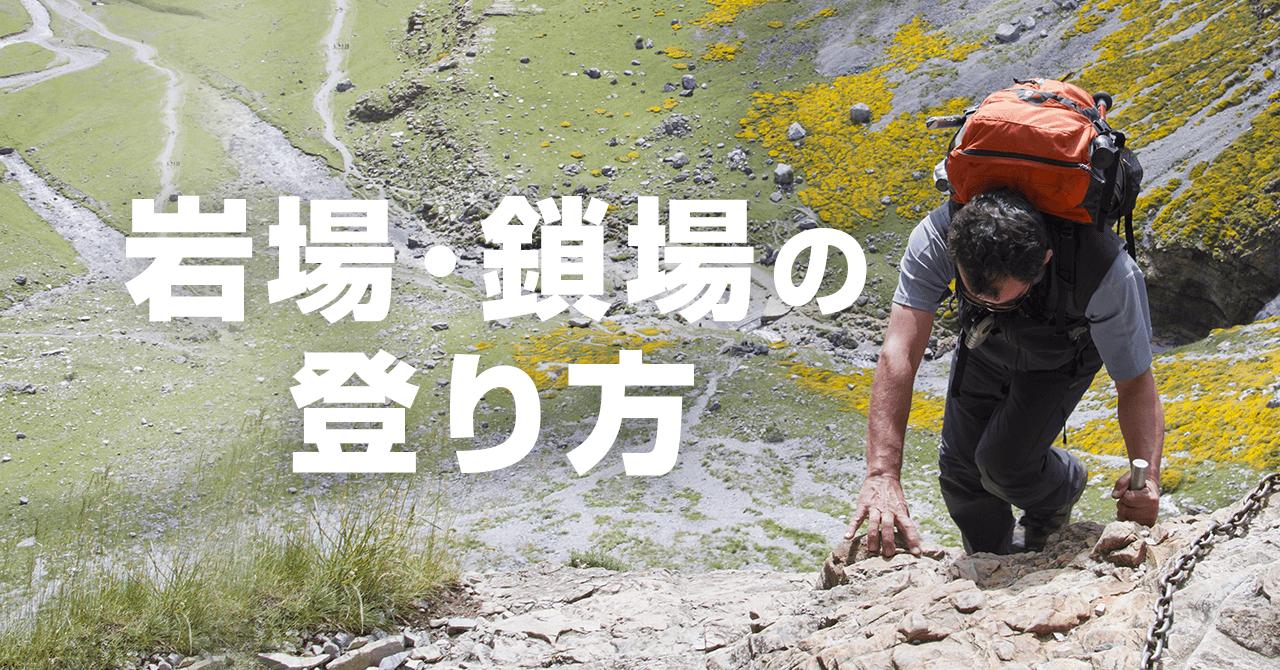岩場・鎖場の安全な登り方!難所練習に最適な関東近辺の山も紹介