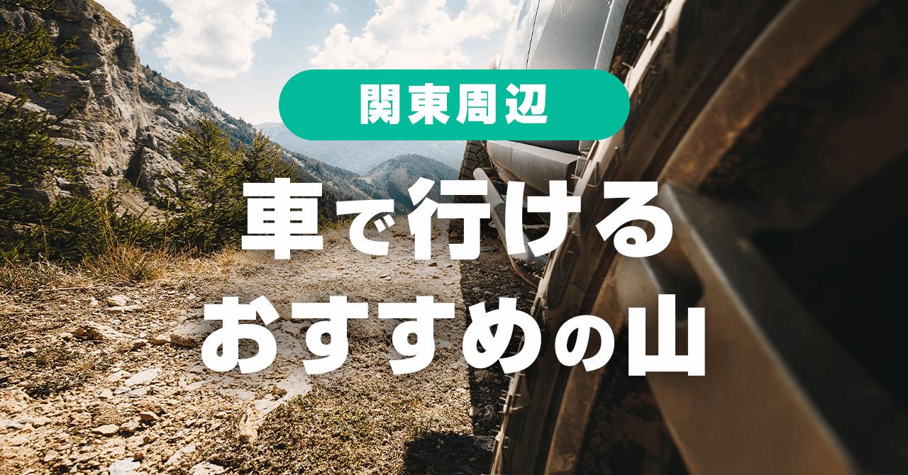 車で行く登山!関東周辺のおすすめの山々【日帰り可・高速道路別】